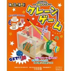 【限定クーポン】加賀谷木材 クレーンゲーム(3個で送料無料、6個で1個オマケ!) hl1