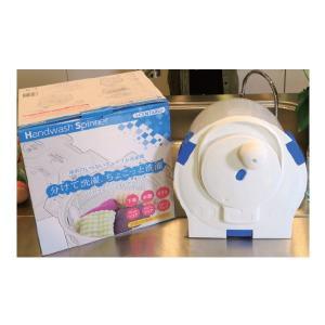 【限定クーポン】小型ドラム式洗濯機 ハンドウォッシュスピナー hl1