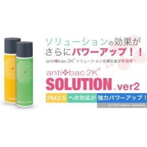 【限定クーポン】アンティバック2K ソリューション Ver.2 125ml|hl1