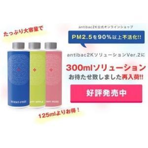 【限定クーポン】アンティバック2K ソリューション Ver.2 300ml|hl1