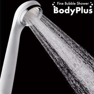 【限定クーポン】マイクロバブルシャワーヘッド BodyPlus(選べるプレゼント付♪) hl1