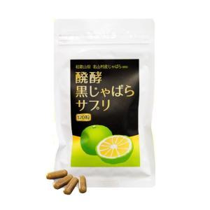 【醗酵黒じゃばらサプリ】和歌山県北山村産じゃばらを使用したサプリメントです。6週間かけてまるごと自己...