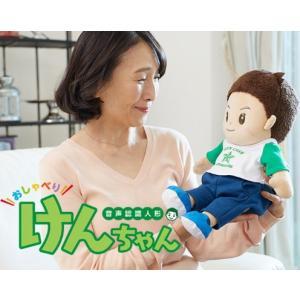 即納 おしゃべりけんちゃん けんちゃん 人形 おもちゃ 電子玩具 ぬいぐるみ しゃべる しゃべる人形...