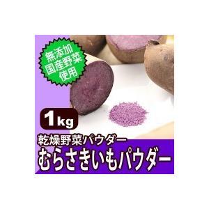 直送品 代引き不可 無添加・国産野菜使用! 乾燥野菜パウダー 紫芋(むらさきいも)パウダー 1kgご注文後3〜4営業日後の出荷となります