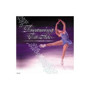 浅田真央、安藤美姫、織田信成など、フィギュアスケート選手の名演技を彩った名曲を集めたアルバムです!