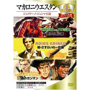 直送品 代引き不可 永久保存版DVD3枚組 マカロニウエスタン 3MWX-001