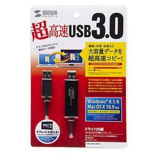 直送品 代引き不可 サンワサプライ ドラッグ&ドロップ対応USB3.0リンクケーブル(Mac/Win...