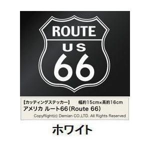 代引き不可 カッティングステッカー アメリカ ルート66(Route 66) 2枚組 幅約15cm×高約16cm hl1