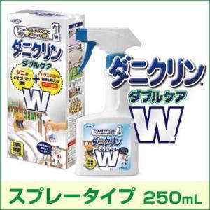 【限定クーポン】ダニクリン Wケア 250ml|hl1