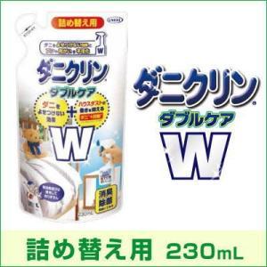 【限定クーポン】ダニクリン Wケア 詰め替え用 230ml|hl1