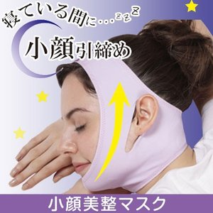 【限定クーポン】小顔美整マスク(4個で送料無料、6個で1個オマケ!) hl1