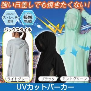 【限定クーポン】UVカットパーカー hl1