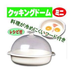 【限定クーポン】クッキングドームミニ|hl1