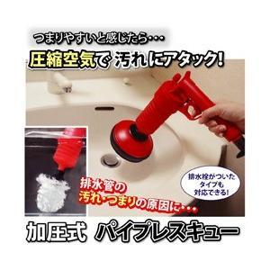 加圧式パイプレスキュー パイプ用ブラシ 掃除用具 パイプ掃除 排水口クリーナー 排水口 排水溝 つま...