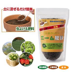【限定クーポン】ニーム天然虫除け肥料 粒タイプ×4個セット|hl1