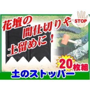 【限定クーポン】土のストッパー 20枚組 GT-0520(2個で送料無料、4個で1個オマケ!)|hl1