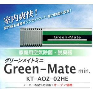 【限定クーポン】直送品 代引き不可 空気除菌・脱臭器グリーンメイト・ミニ小空間家庭用 KT-AOZ-02HE|hl1