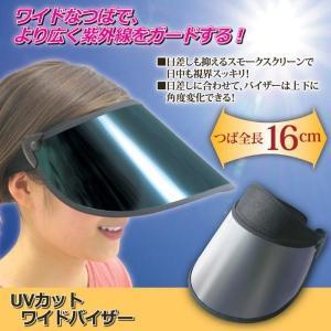 【限定クーポン】UVカットワイドバイザー hl1