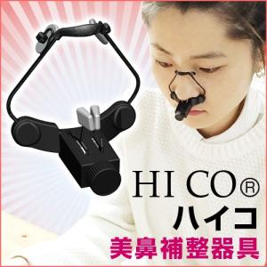 【ハイコ(HICO)美鼻補整器具】特許を取得している美鼻補整器具です。整形のようにリスクがなく、ご家...