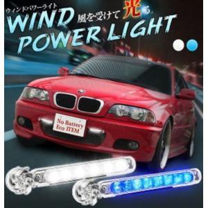 【限定クーポン】ウィンドパワーライト 4個セット hl1