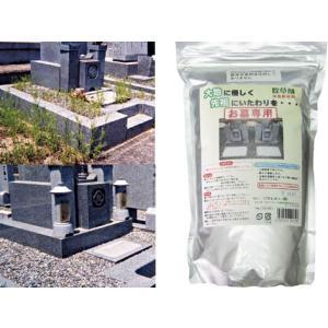 【限定クーポン】除草剤 ウィードブライト お墓用 1kg|hl1