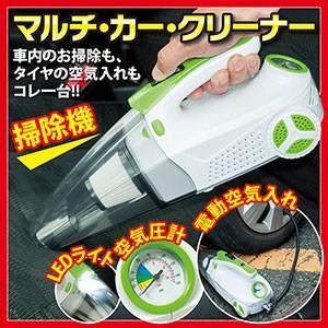 【限定クーポン】電動空気入れ付き マルチ・カー・クリーナー hl1
