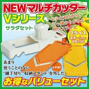 NEWマルチカッター Vシリーズ サラダセット