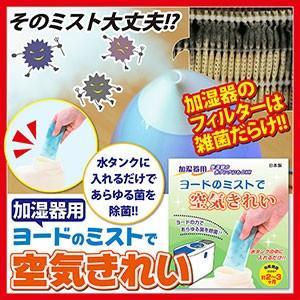 【限定クーポン】加湿器用 ヨードのミストで空気きれい 1個入|hl1