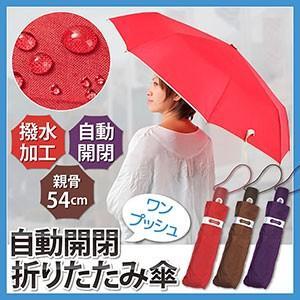 【限定クーポン】ワンプッシュ自動開閉 折りたたみ傘 hl1