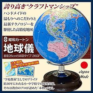 【限定クーポン】直送品 代引き不可 昭和カートン 地球儀 直径26cm行政区タイプ 26-GAP-R hl1