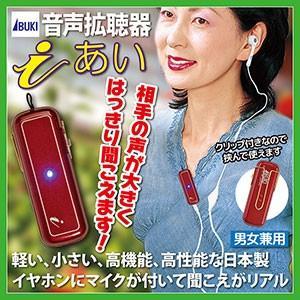 【限定クーポン】音声拡張器 あい|hl1
