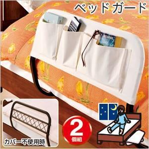 【限定クーポン】ベッドガード 専用カバー付 2個組 hl1