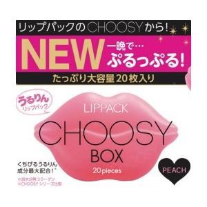 【限定クーポン】チューシーリップパックBOX 20枚入り(3個で送料無料、5個で1個オマケ!)|hl1