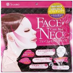 S-LABO フェイス&ネックケアマスク 30枚入り パック フェイスパック シートマスク フェイス...