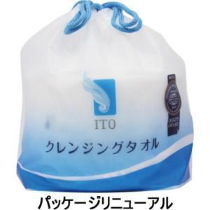 【限定クーポン】ITOクレンジングタオル×10個セット|hl1