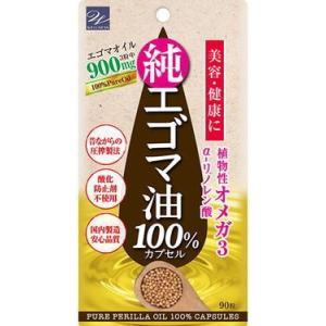 最大500円クーポン エゴマ油100%カプセル 90粒(8個...