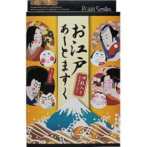 【限定クーポン】ピュアスマイル お江戸アートマスクBOXセット 4枚入(8個ご注文で1個オマケ!)|hl1