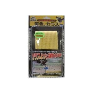 【限定クーポン】カラス専用忌避テープ 黄色いカラス YK15 15枚入り|hl1