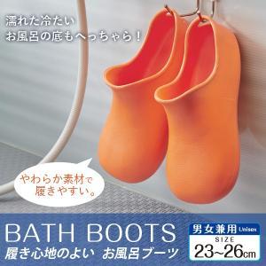 【限定クーポン】履き心地のよいお風呂ブーツ hl1