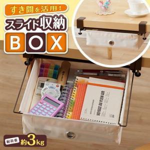 【限定クーポン】すき間を活用!スライド収納BOX hl1