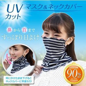 【限定クーポン】UVカットマスク&ネックカバー hl1