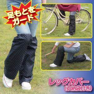 【限定クーポン】レッグカバー 収納袋付き hl1