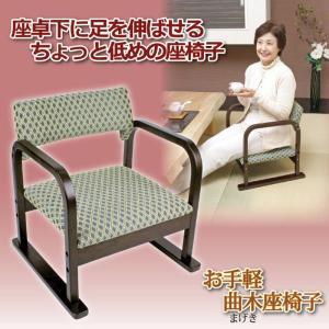 【限定クーポン】直送品 代引き不可 お手軽 曲木(まげき)座椅子 hl1