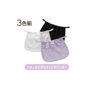 【限定クーポン】ドレスアップ胸元カバー 3色組|hl1