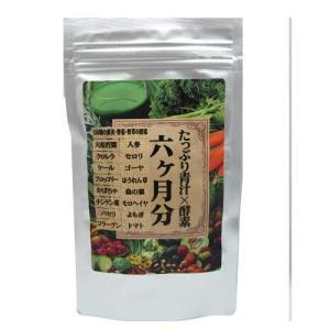 【限定クーポン】たっぷり青汁+酵素 約6か月分(3個で送料無...