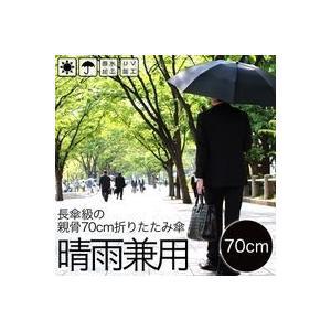 【限定クーポン】親骨70cm晴雨兼用 折りたたみ傘 男の日傘 hl1