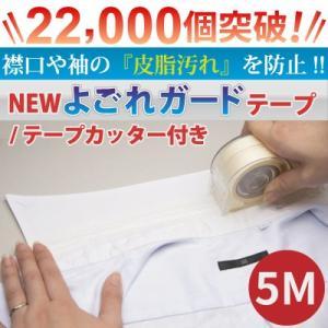 【限定クーポン】NEWよごれガードテープ テープカッター付|hl1