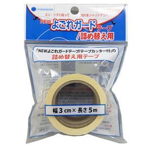 【限定クーポン】NEWよごれガードテープ 詰め替え用|hl1