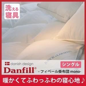 【限定クーポン】直送品 代引き不可 Danfill フィベール掛け布団 mono シングル 約210cm×150cm hl1
