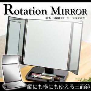 【限定クーポン】回転三面鏡 ローテーションミラー Y-4000 hl1